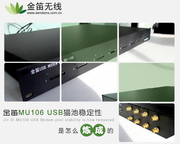 金笛MU106的稳定性是怎么炼成的? 金笛MU106产品彩页