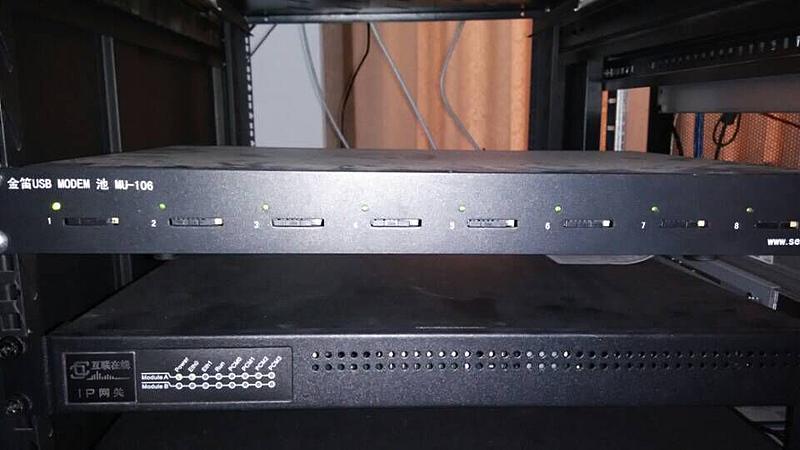 调度系统集成金笛短信平台