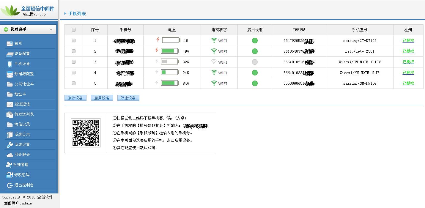 金笛短信中间件web版3.6.6