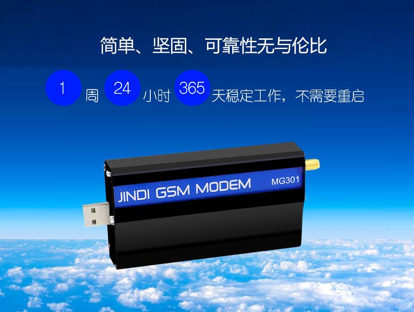 简单、坚固,可靠性无与伦比:金笛MG301 99.999%五个九平均无故障率,值得信赖。
