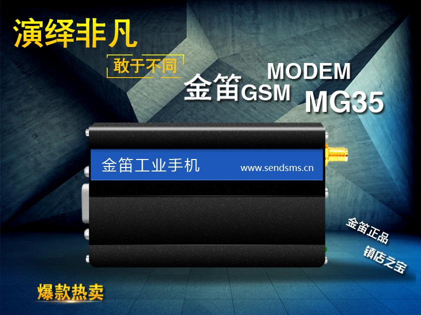 金笛MG35 GSM MODEM,全球4频段,演绎非凡,性价比首选-金笛子企业电子期刊
