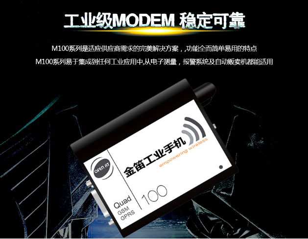 金笛工业手机M100——M2M市场值得信赖的无线解决方案