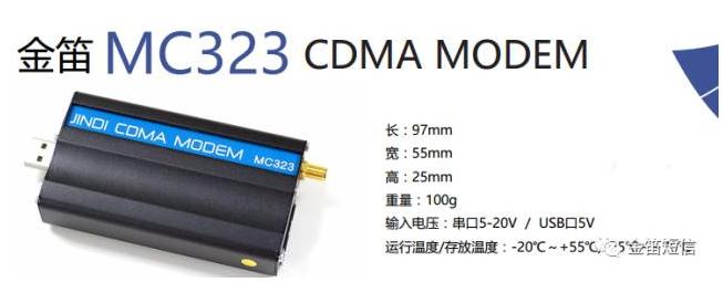 金笛工业级短信终端——MC323
