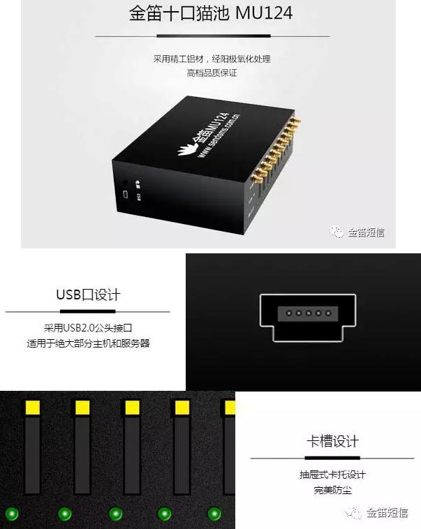 金笛10口猫池MU124 多通道高速率-金笛子企业电子期刊