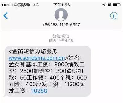 金笛短信在企业工资条发放方面的创新应用-金笛子企业电子期刊