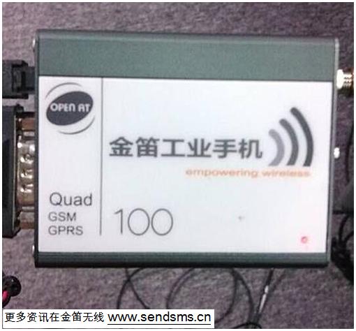 金笛M100应用于某软件公司监控系统