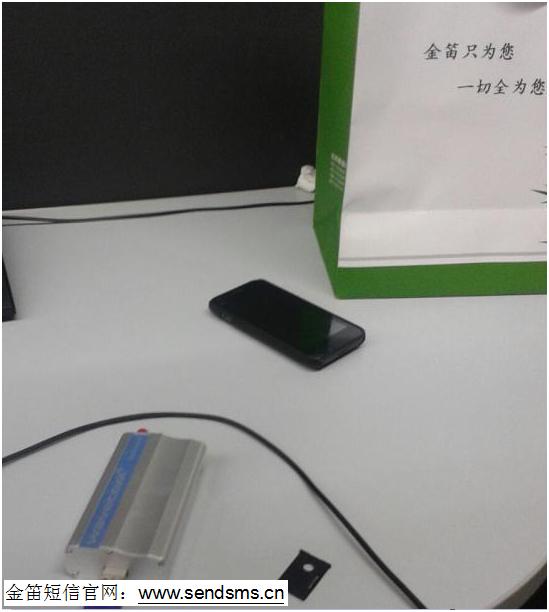 金笛短信应用于政务平台