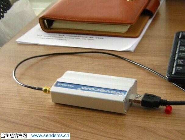 金笛短信应用于社保短信通知平台-金笛子企业电子期刊