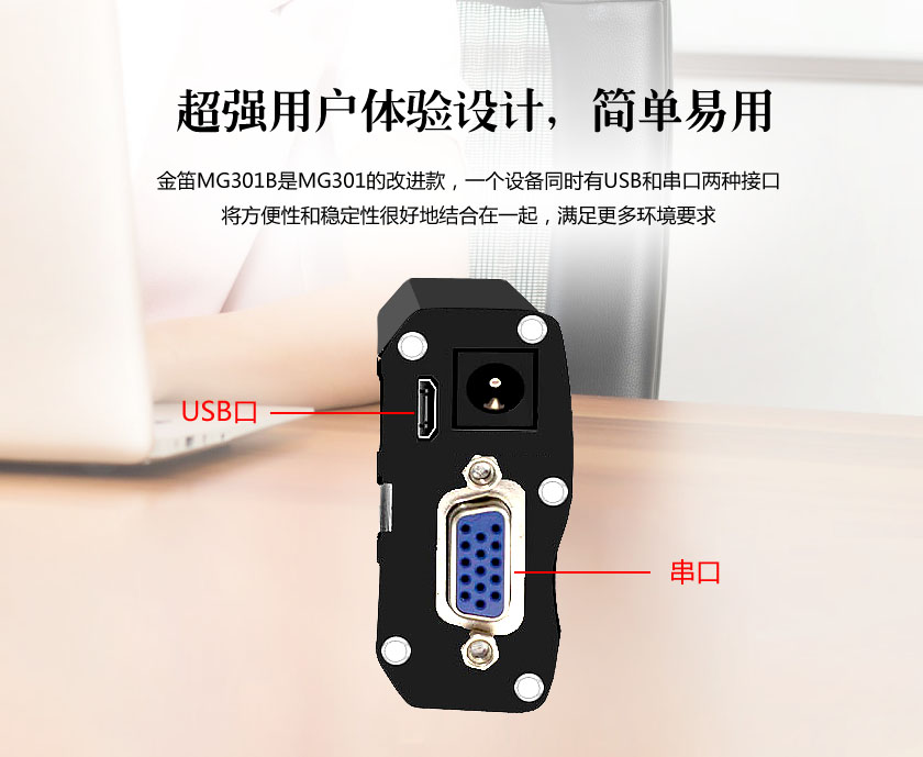 2017收官之作:金笛MG301B:串口、USB口双剑合璧