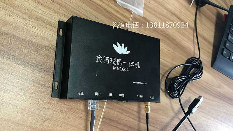 金笛短信系统应用于智能交通管控系统