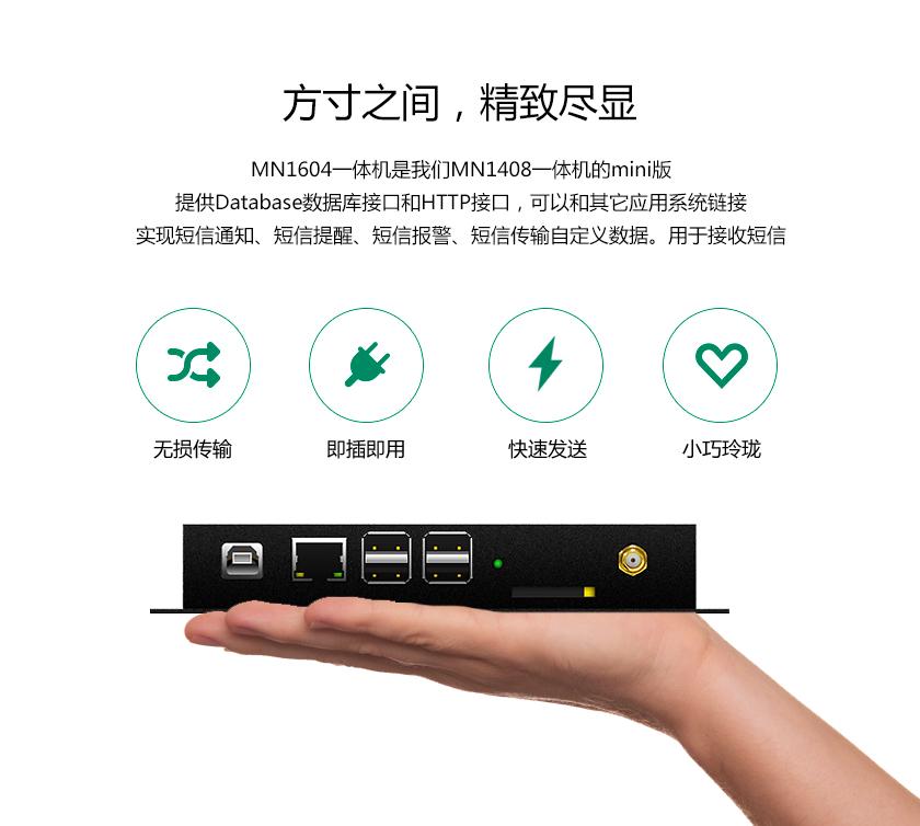 十项全能:4G全网通金笛短信一体机MN1604-NC5