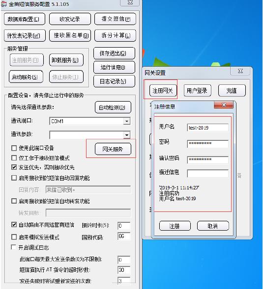 金笛VC中间件+短信网关配置说明