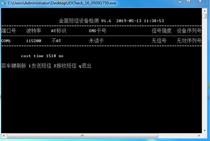 金笛短信检测工具新版本 V1.6