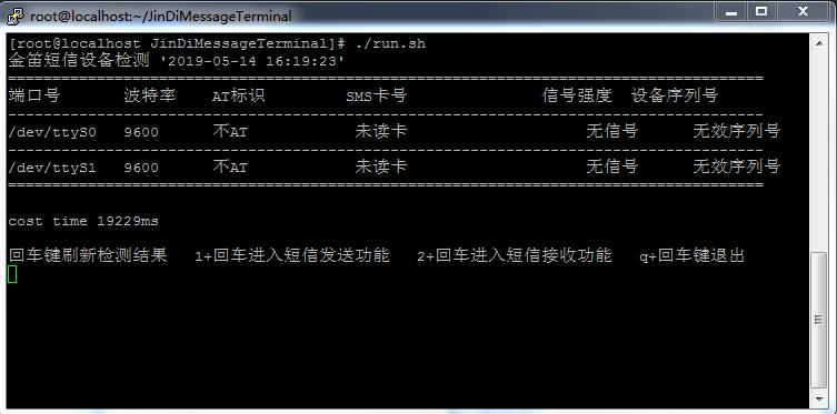 金笛跨平台检测工具V3.0(支持win和linux平台)