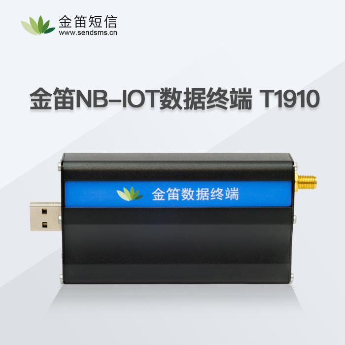 新品发布:金笛NB-IOT数据终端T1910