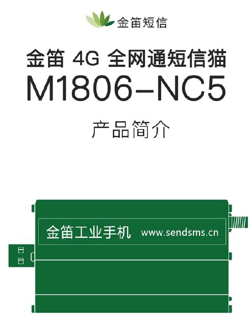 金笛4G全网通 M1806-NC5 最新彩页
