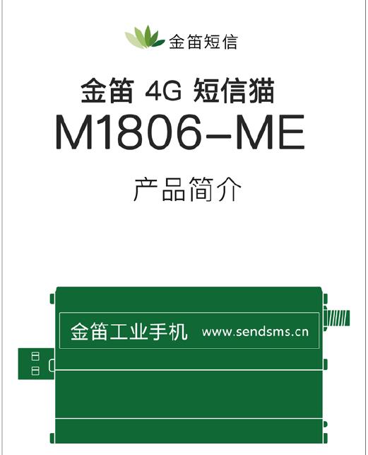 金笛4G工业短信猫:M1806-ME