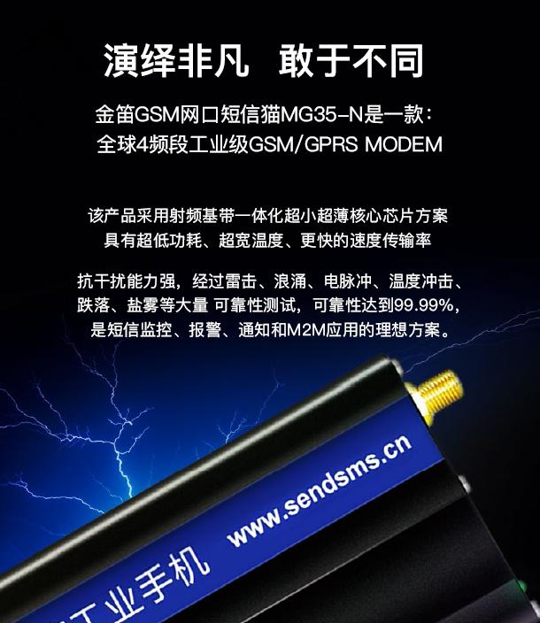 新品推荐:金笛短信MG35-N 性价比之王