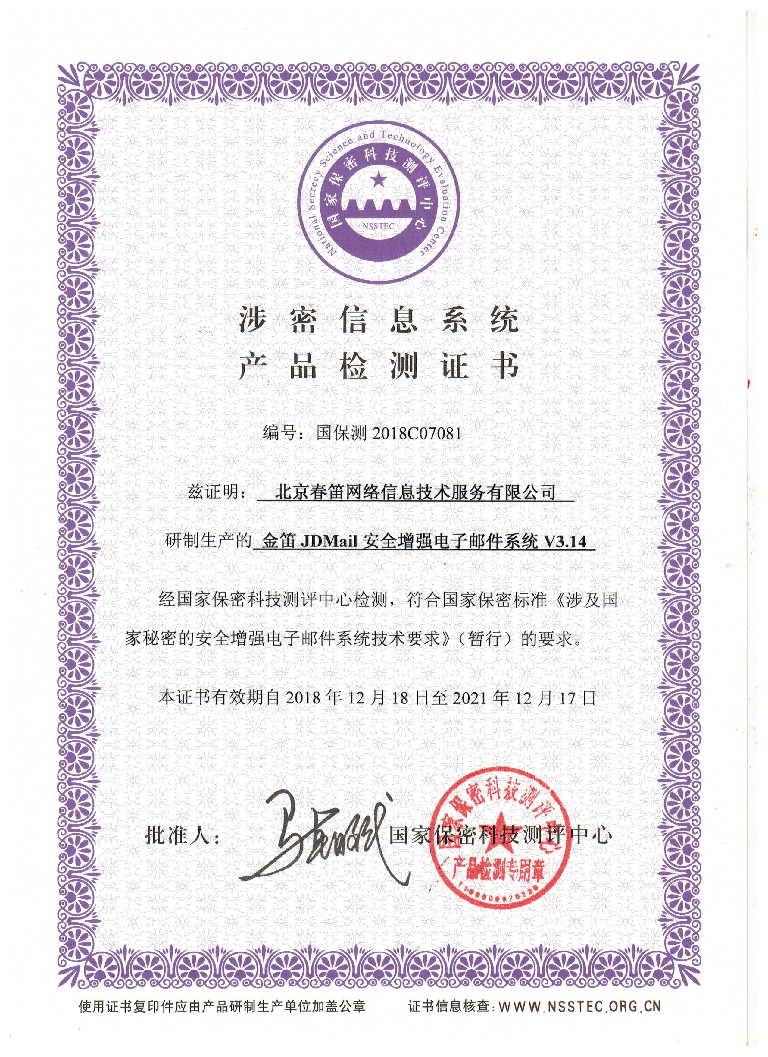 涉密信息系统产品检测证书