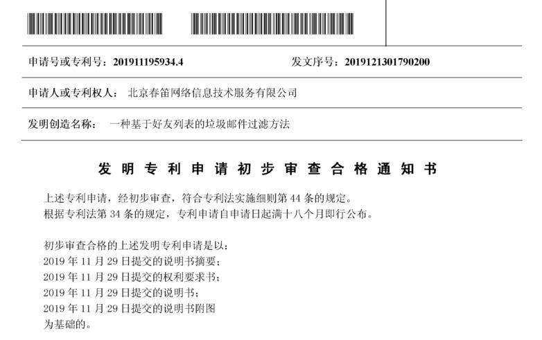 喜讯:我公司又一款拳头产品发明专利初步审查合格