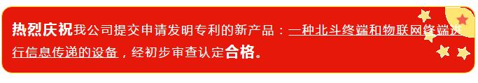 喜讯:金笛新产品顺利通过专利申请初步审查