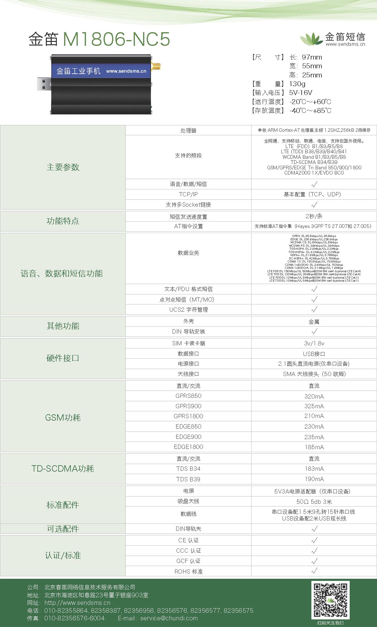 M1806-NC5规格书V1.2