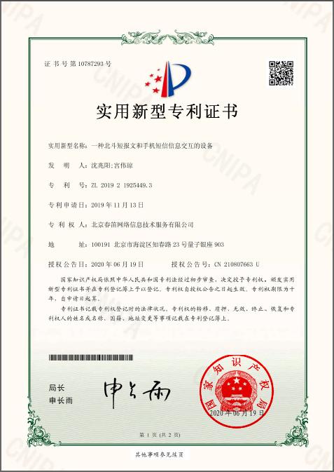 我公司喜获实用新型专利,专利号201921925449.3