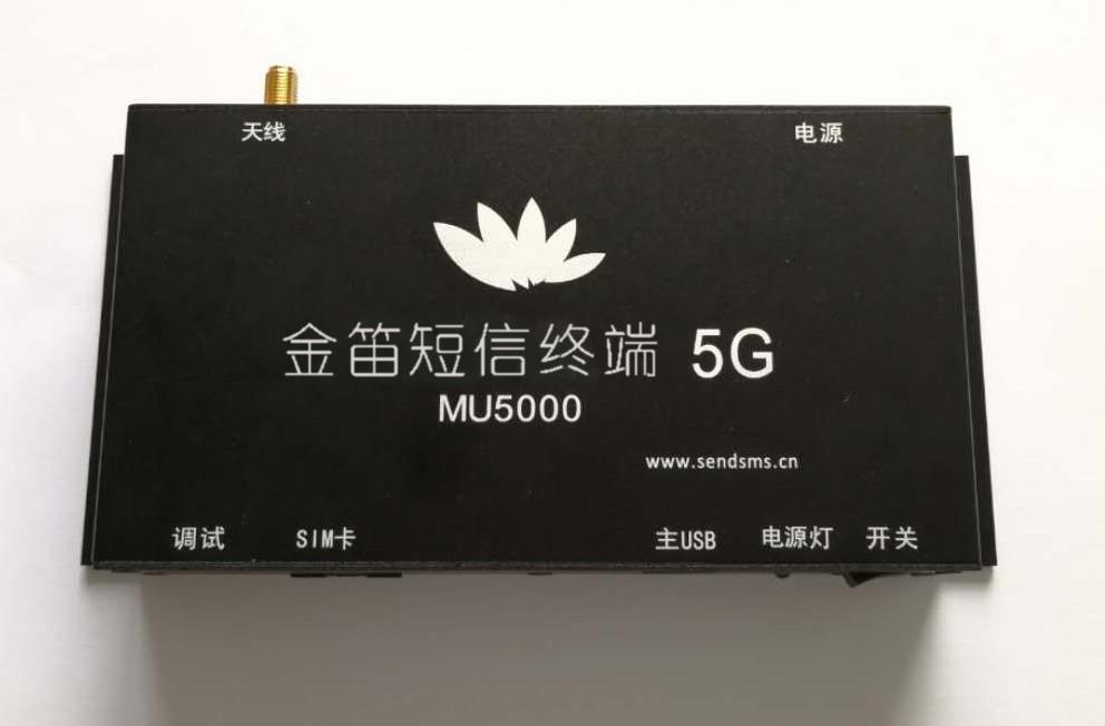 全球第一款5G工业级短信猫正式发布