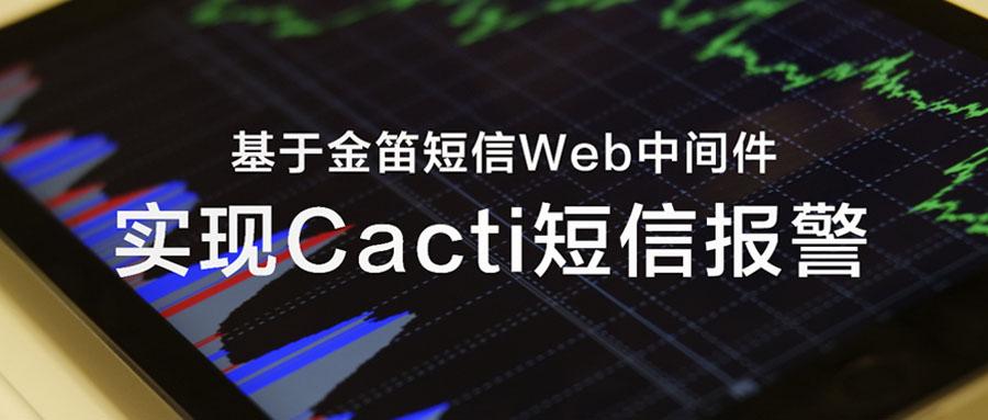 基于金笛短信Web中间件实现Cacti短信报警