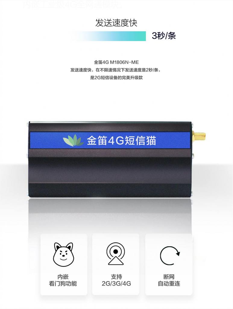 4G网口短信猫,云短信服务的不二之选:金笛M1806N-ME