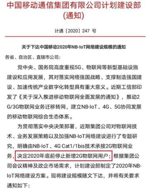 中国移动2G何时将清频退网?