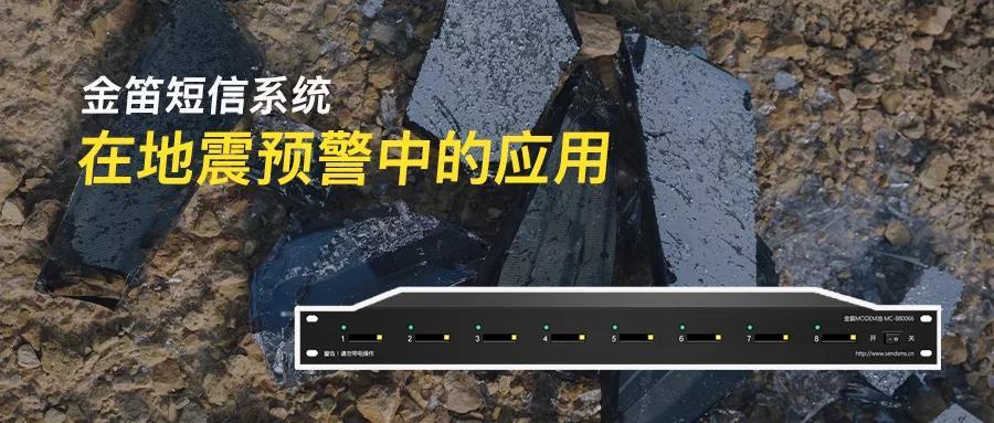 金笛短信系统在地震预警系统中的应用