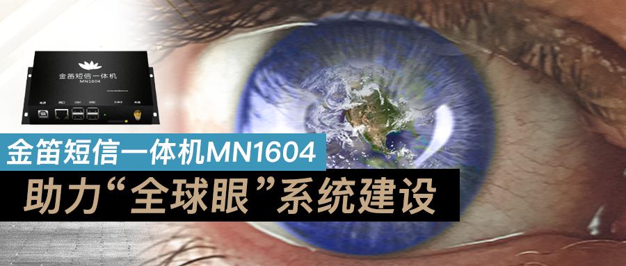 """金笛短信一体机MN1604助力""""全球眼""""系统建设"""