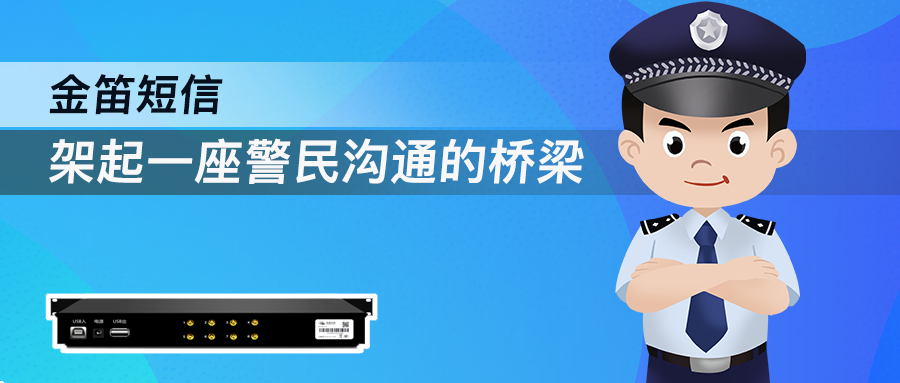 金笛短信架起一座警民沟通的桥梁