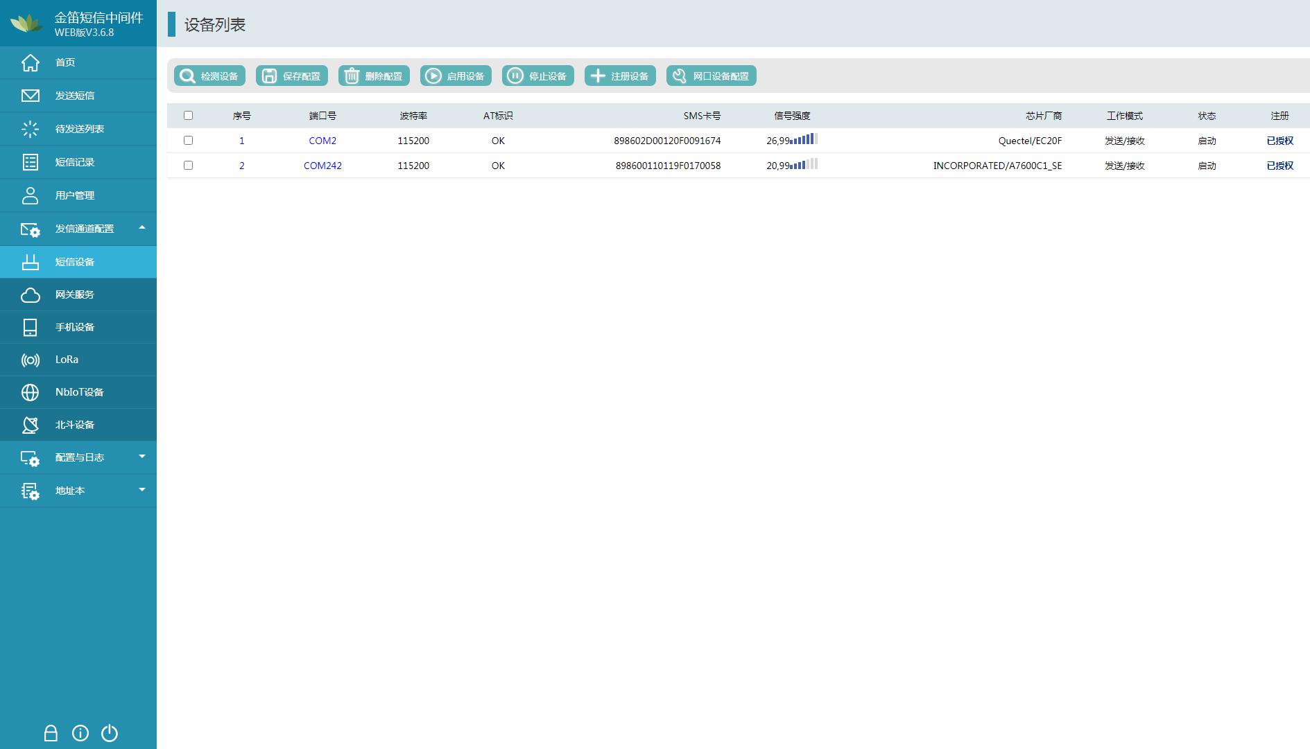 金笛短信中间件web版3.6.9全新发布