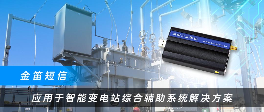 金笛短信应用于智能变电站综合辅助系统解决方案