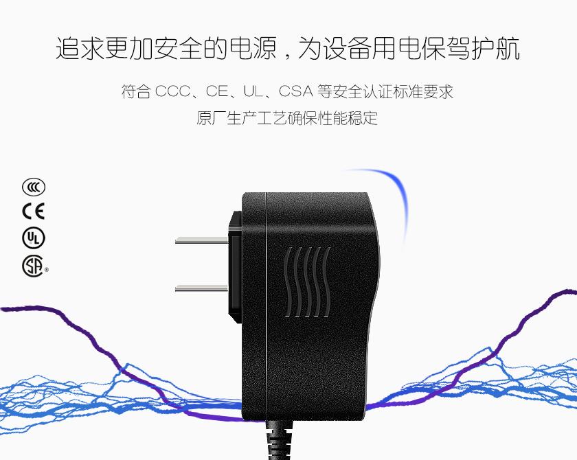 追求更加安全的电源 为设备用电保驾护航 符合ccc ce ul csa等安全认证标志要求 原厂生产工艺确保性能稳定