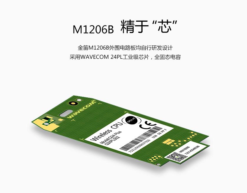 """精于""""芯"""" 金笛M1206B外围电路板均自行研发设计 采用wavecom 24PL工业级芯片 全固态电容"""