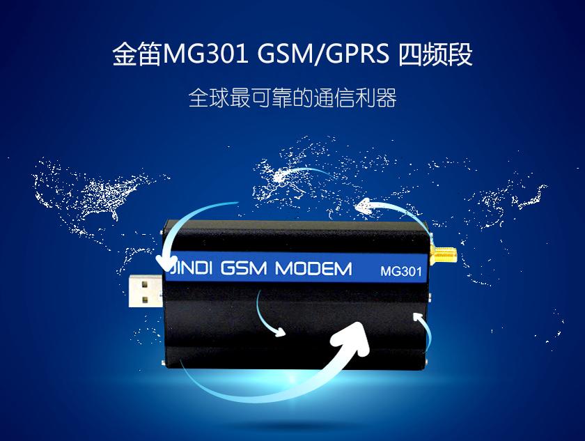 国际版MG301 信息化的高贵舞台 全球通用 极速收发短信