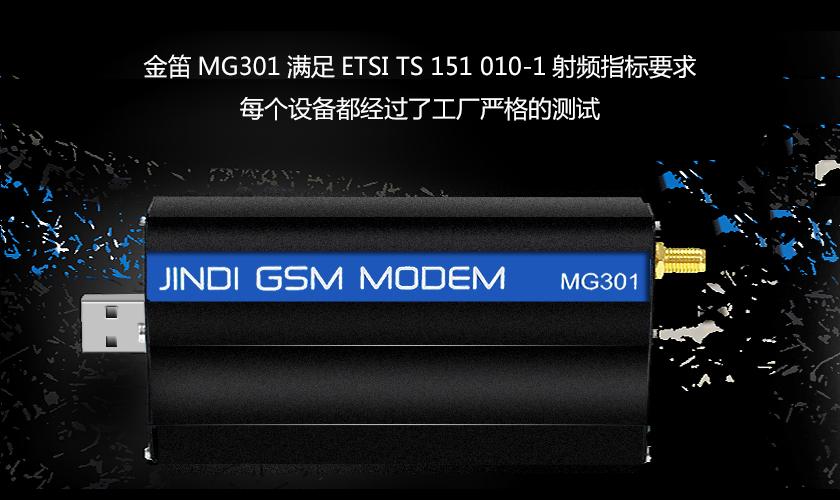 金笛MG301 工作频段 满足ETSI TS 151 010-1 每个设备都经过了工厂严格的测试