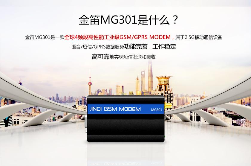 金笛MG301是什么 金笛MG301是一款全球4频段高性能工业级GSM/GPRS MODEM 属于2.5G移动通信设备 语音/短信/GPRS数据服务功能完善 工作稳定 高可靠地实现短信发送和接收