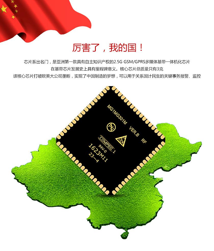 低调中的高姿态 属于中国的科技 该芯片系出名门 是亚洲第一款具有自主知识产权的2.5G GSM/GPRS多媒体基带一体机化芯片 在基带芯片发展史上具有里程碑意义 核心芯片总质量只有3克 该核心芯片打破欧美大公司垄断 实现了中国制造的梦想 核心技术掌握在我们国人手中 可以用于关系国计民生的关键事务报警 监控