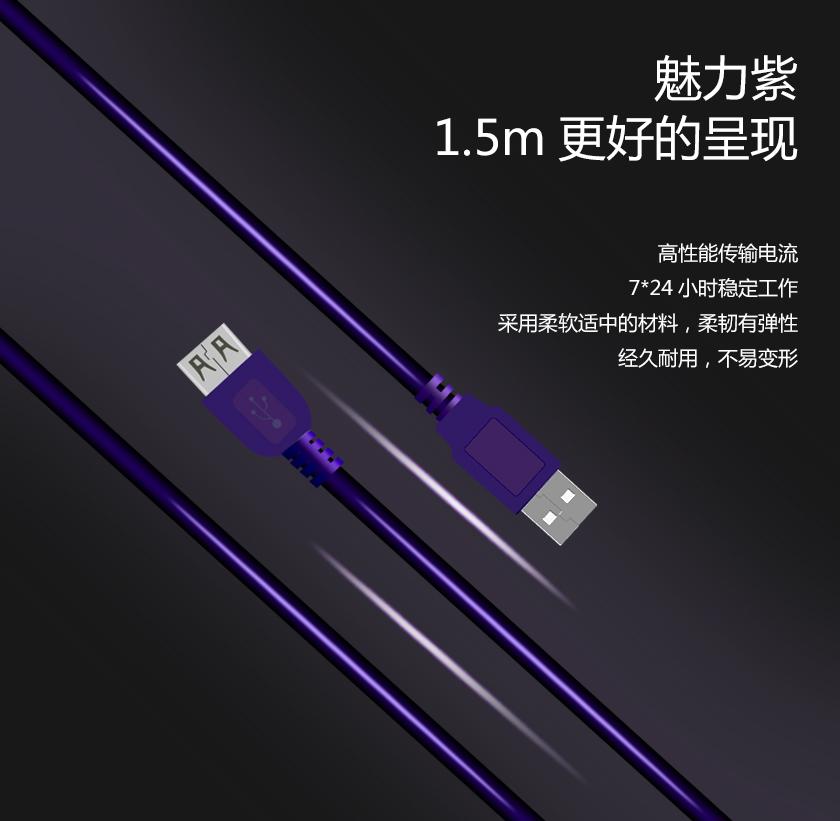 魅力紫 1.5m更好的呈现 高性能传输电流 7 24小时稳定工作 采用柔软适中的材料 柔韧有弹性 经久耐用 不易变形