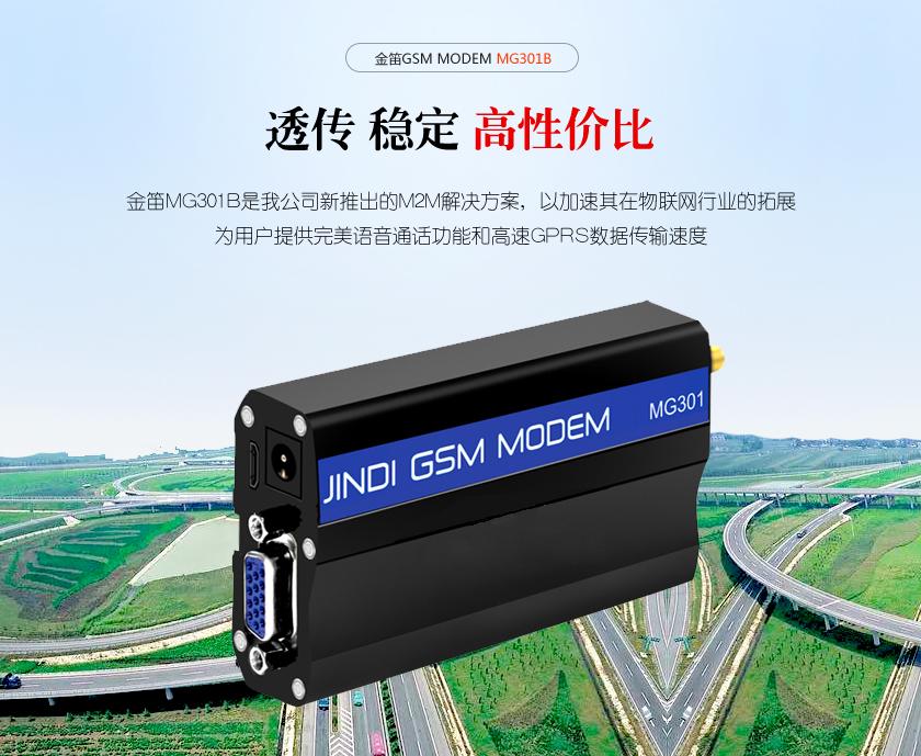 透传 稳定 高性价比 金笛MG301B是我公司新推出的M2M解决方案 以加速器在物联网行业的拓展 为用户提供完美语音通话功能和高速GPRS数据传输速度