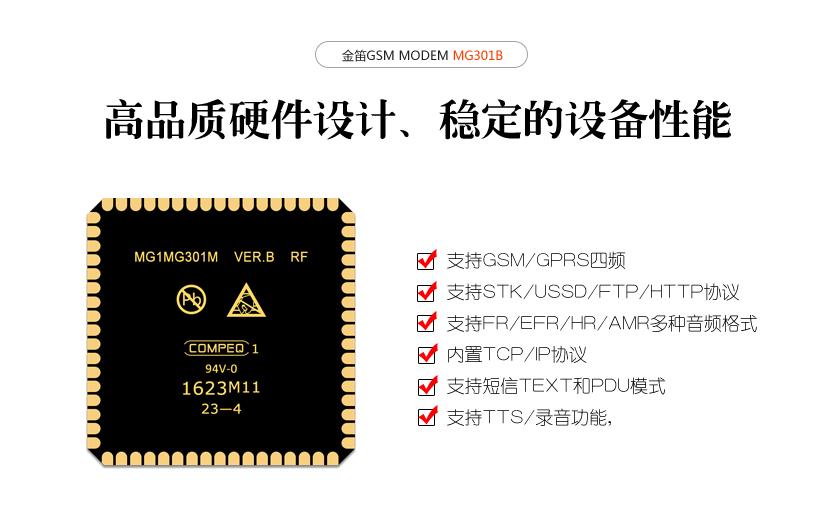 高品质硬件设计 稳定的设备性能