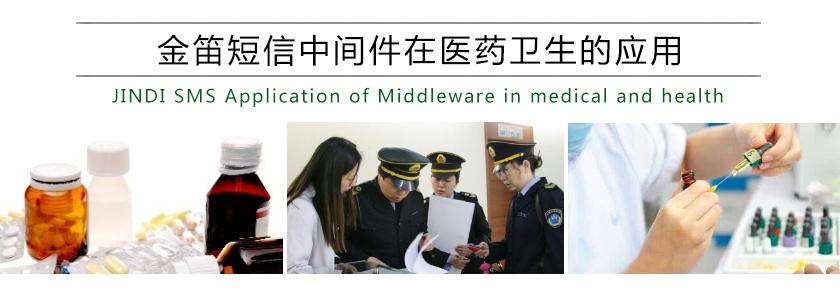 金笛短信中间件在医药卫生的应用
