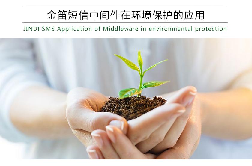 金笛短信中间件在环境保护的应用