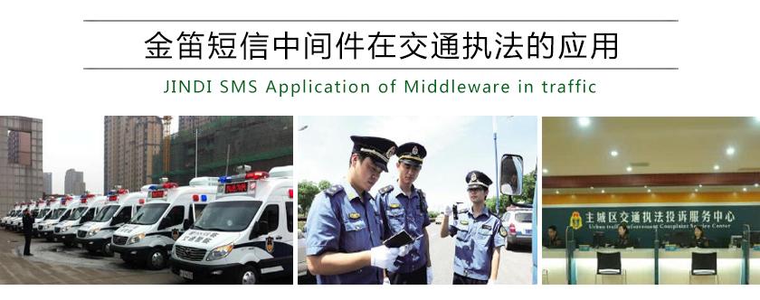 金笛短信中间件在交通执法的应用