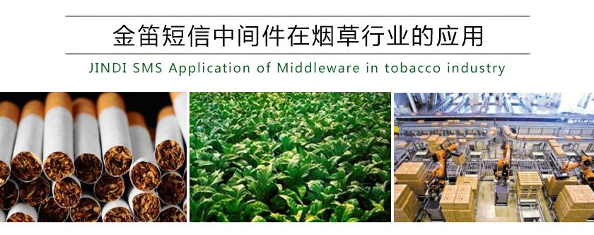 金笛短信中间件在烟草行业的应用