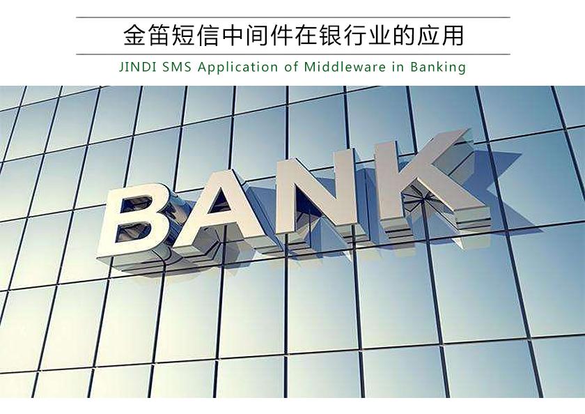 金笛短信中间件在银行业的应用